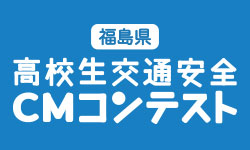 くるまの活動・福島県高校生交通安全CMコンテスト