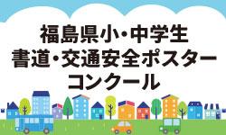 福島県小・中学生書道・ポスターコンクール