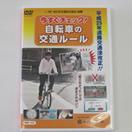 今すぐチェック!自転車の交通ルール