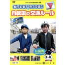 知ってる?守ってる?自転車の交通ルール