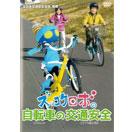 ズッコケロボの自転車の交通安全