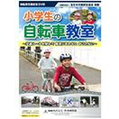 小学校の自転車教室