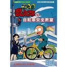 忍たま乱太郎の自転車安全教室