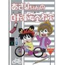 あさりちゃんの自転車安全教室