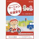 クーニャンの交通安全「正しい自転車の乗り方」