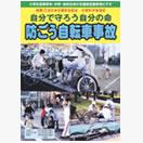 自分で守ろう自分の命 防ごう自転車事故